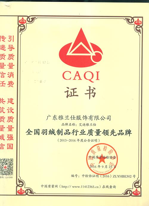 质量检验协会证书