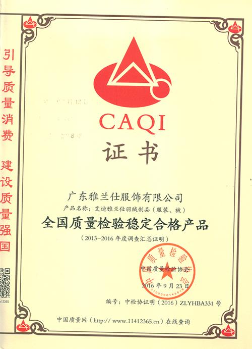 质量稳定合格证书