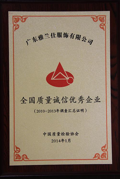 雅兰仕获得全国质量诚信优秀企业认证