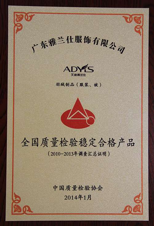 雅兰仕获得全国质量检验稳定合格产品认证