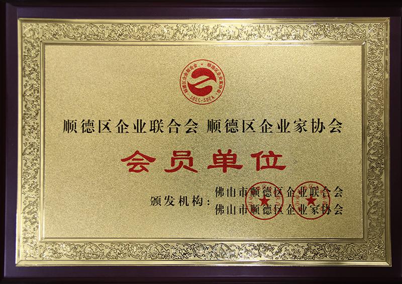 雅兰仕获得会员单位认证