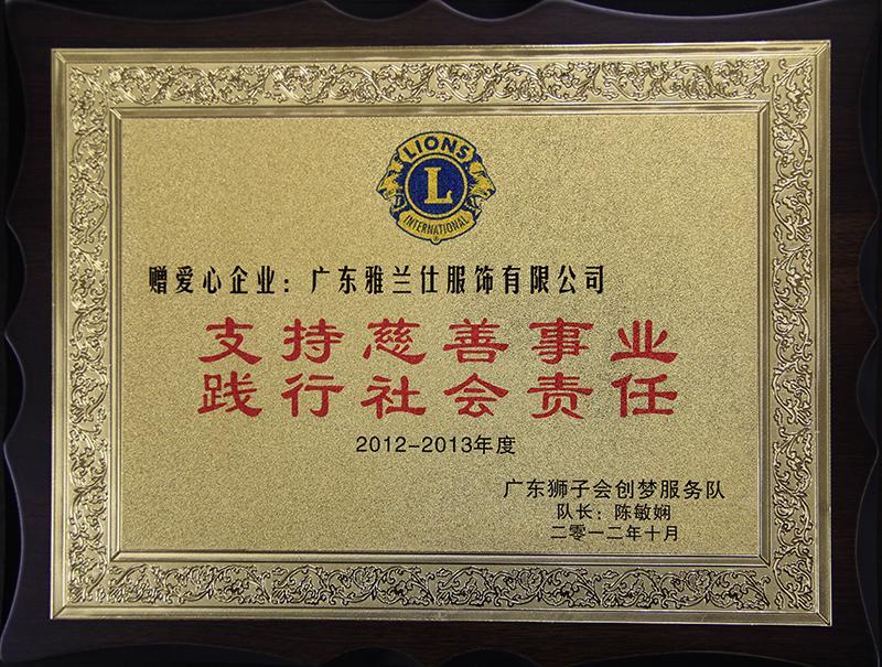 雅兰仕获得爱心企业认证