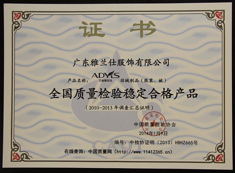 全国质量检验稳定合格产品证书