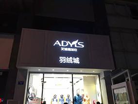 【ADYLS艾迪雅兰仕】禺山羽绒城,开业在即!